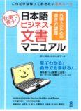 Nihongo Business Bunsho Manual / 日本語ビジネス文書マニュアル