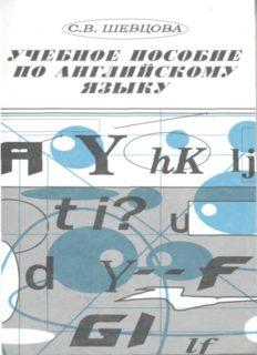 Учебное пособие по английскому языку. Modern Reading: Texts & Exercises