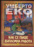 Umberto Eco-Kak se pishe.83.pdf