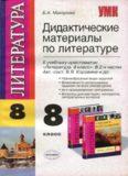 Дидактические материалы по литературе. 8 класс