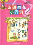 Мой маленький словарь китайского языка с иллюстрациями 汉语图解小词典(俄语版)