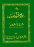 Uloom-ul-Quran --- Shams-ul-Haq