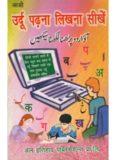 Aao Urdu Padna Likhna Seekhen-Hindi Janne Walo Ke Liye-Urdu Shabdkosh Sahit