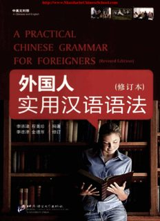 外国人实用汉语语法(修订本)