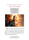 Download Shabar Mantra Sadhna Evam Siddhi in Hindi Pdf