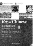 Boya Chinese. Elementary II (second edition) 博雅汉语·初级起步篇 II.