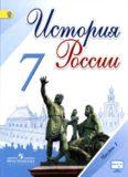 История России. 7 класс. Часть 1