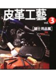 The Leather Craft Vol.3 Knight supplies articles 皮革工藝Vol.3 騎士用品篇