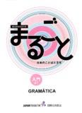 MARUGOTO GRAMÁTICA A1 Rincón lingüístico - Fundación Japón