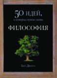 Философия. 50 идей, о которых нужно знать
