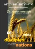 THE COMPLETELY REVISED DISCIPLESHIP EVANGELISM 48-LESSON COURSE English-Thai ...