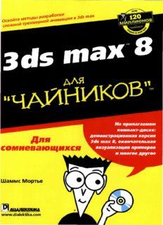 3ds Max 8 для «чайников»