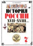 История России. XVII-XVIII века. 7 класс