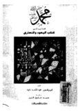 محمد صلى الله عليه وسلم كما ورد في كتب اليهود والنصارى