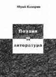 Поэзия и литература: книга о поэзии