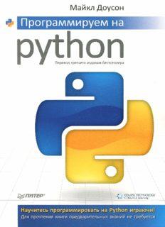 Программируем на Python