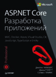 ASP.NET Core. Разработка приложений
