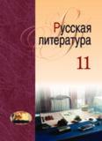 Русская литература. 11 класс