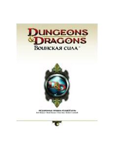 Dungeons & Dragons (D&D 4) Книга правил (Воинская сила)