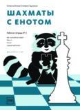 Шахматы с енотом. Рабочая тетрадь № 2 (для детей от 3 лет)