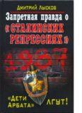 Запретная правда о сталинских репрессиях. Дети Арбата лгут!