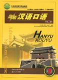 Advanced Spoken Chinese (Second Edition) Part 1 刘元满 高级汉语口语(上册)第二版