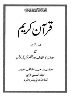 The Holy Quran - Arabic Text w/ Urdu Translation