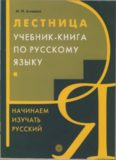 Лестница. Учебник-книга по русскому языку. Начинаем изучать русский язык