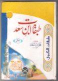 Tabaqat Ibn e Saad Urdu vol 1