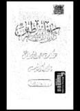 كارثة فلسطين.. مذكرات عبدالله التل قائد معركة القدس