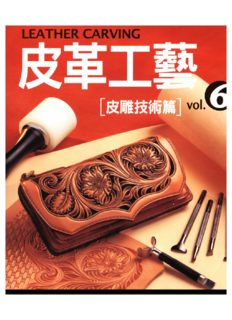 The Leather Craft Vol.6 Cowhide Technical Articles 皮革工藝 Vol.6 皮雕技術篇