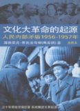Origins of Cultural Revolution Contradictions Among the People, 1956-57 v.1 文化大革命的起源:人民内部矛盾,1956