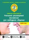 Реальный разговорный английский для свободного общения
