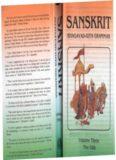 Sanskrit. Bhagavad Gita Grammar. Vol 3. The Gita