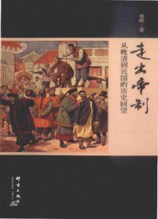 走出帝制 : 从晚清到民国的历史回望 /Zou chu di zhi : cong wan Qing dao Minguo de li shi hui wang
