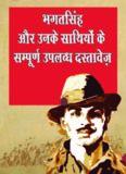 Bhagat Singhs writings in Hindi