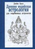 Древняя индийская астрология для современных астрологов