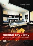 Mental Ray  Iray. Мастерство визуализации в Autodesk 3ds Max
