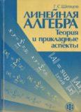 Линейная алгебра: теория и прикладные аспекты : Учеб. пособие для мат. направлений и специальностей