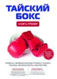 Тайский бокс.  Книга-тренер