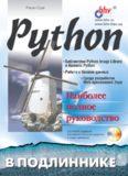 Python. Наиболее полное руководство