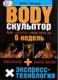 Body-скульптор, или, Как сваять свое тело за 6 недель