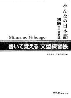 Minna no Nihongo Shokyu I Dai 2-Han Kaite Oboeru Bunkei Renshucho