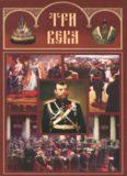 Три века. Россия от Смуты до нашего времени: Исторический сборник Том 6