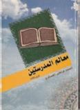 معالم المدرستين - العلامة السيد مرتضى العسكري ج3