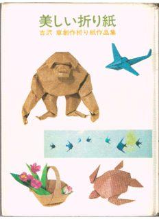 美しい折り紙 : 吉沢章創作折り紙作品集 / Beautiful Origami / Utsukushi origami : Yoshizawa Akira sosaku origami sakuhinshu
