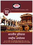 Book (Ancient + Medieval + Modern History).indb