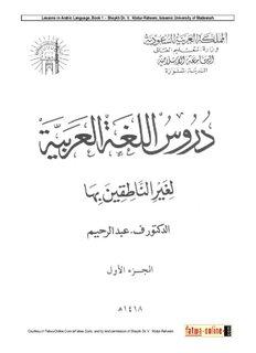 Lessons in Arabic Language, Book 1 - Kalamullah.Com   In The Shade