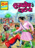bankelal comic collections , Raj Comics