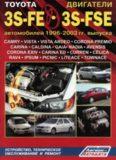 Toyota. Двигатели 3S-FE, 3S-FSE автомобилей 1996-2003 гг. выпуска. Устройство, техническое обслуживание и ремонт